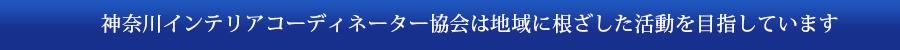 神奈川インテリアコーディネーター協会は地域に根差した活動を目指しています