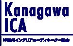 神奈川インテリアコーディネーター協会