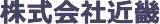 株式会社近畿神奈川事業所